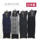 【日本製】メンズハイソックス 地柄模様 ベーシックカラー カジュアルソックス ビジネスソックス メンズ靴下 ひざ下丈