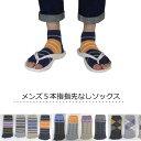 メンズ5本指ソックス指先なし かかと付き サンダルソックス 5本指ショートソックス 足の蒸れ対策 メンズ靴下