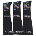 【3足組】着圧ソックス メンズ 黒無地ハイソックス メンズ靴下 シンプル ビジネスソックス むくみ対策 出張 営業