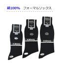 メンズフォーマルソックス/礼装用ソックス/綿100%平無地/...