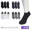 靴下 メンズ 【3足組】ショートソックス 無地 クッション底パイル くるぶし丈 スクールソックス メンズ靴下