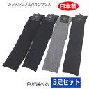 ハイソックス メンズ【3足セット】日本製 無地 リブ編み ベーシックカラー ビジネスソックス