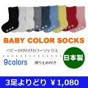 靴下 ベビー【よりどり3足セット】ベビーソックス 滑り止め付...