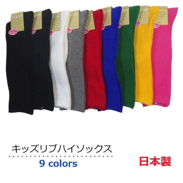 ハイソックス子供日本製キッズハイソックスリブ編みのびのびサイズ15cm〜21cmスクールソックスお遊