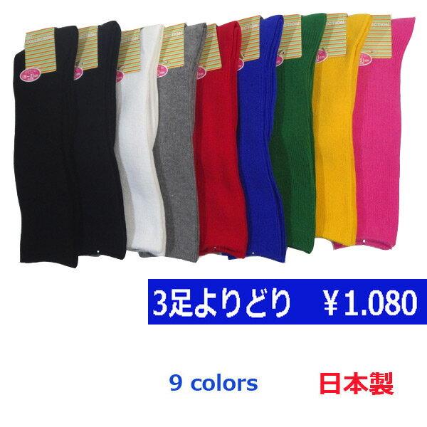 靴下キッズ子供ハイソックスよりどり3足組日本製リブ編みのびのびサイズ15cm〜21cm