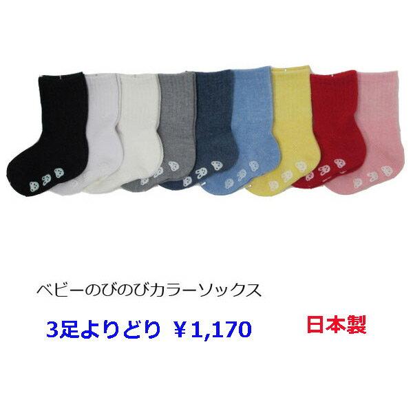 靴下ベビーよりどり3足セットベビーソックス滑り止め付き9〜15cmクルーソックスカラー無地ベビー靴下