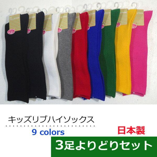 靴下キッズよりどり3足組ハイソックス日本製リブ編みのびのびサイズ15cm〜21cm子供