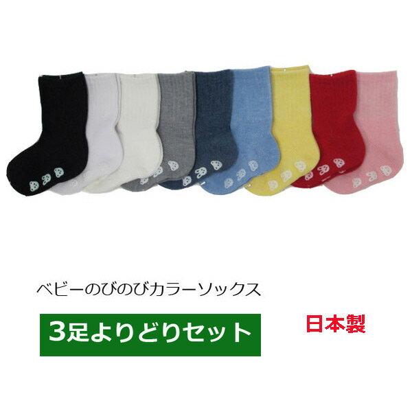 靴下ベビーよりどり3足セット日本製ベビーソックス滑り止め付き9〜15cmクルーソックスカラー無地