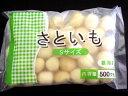 冷凍 里芋【業務用・お得】