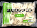 冷凍 レンコン乱切り【業務用・お得】