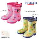 【アウトレットセール30%OFF】【メール便不可】【DOUBLE B ダブルB】星柄レインブーツ(長靴)(13cm-21cm)【ミキハウス/キッズ】