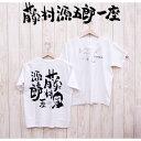 【メール便OK】藤村源五郎一座 Tシャツ☆(M・L・XL)水曜どうでしょう 藤村D