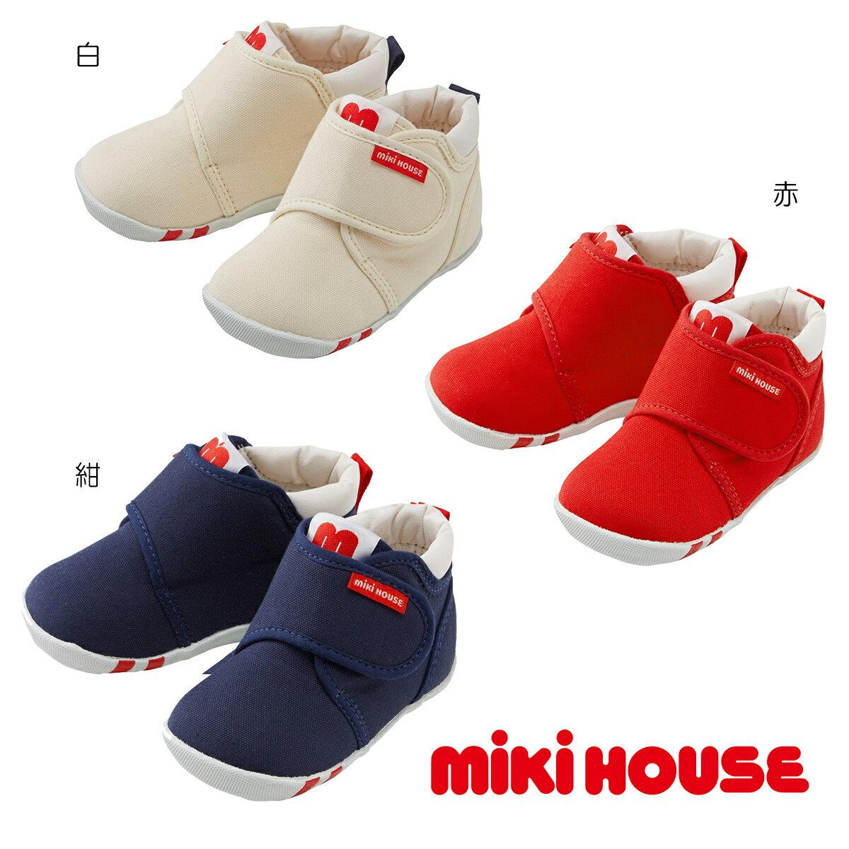 【メール便不可】【MIKIHOUSE ミキハウス】キャンバス素材のファーストベビーシューズ(12cm-13.5cm)【出産祝い・ギフトに】靴