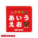 【メール便OK】【MIKIHOUSE ミキハウス】ミニブック「はじめてのあいうえお」 【出産祝い・ギフトに/絵本】