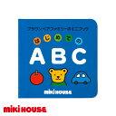 【メール便OK】【MIKIHOUSE ミキハウス】ミニブック「はじめてのABC」【絵本/えほん/おもちゃ】