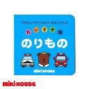 【メール便OK】【MIKIHOUSE ミキハウス】ミニブック「だいすきなのりもの」【絵本/えほん/おもちゃ】