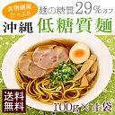 沖縄低糖質麺 100g×4袋 <送料無料メール便>