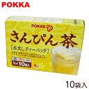 ポッカのさんぴん茶 水出しティーバッグ 8g×10P │ジャスミン茶 沖縄お土産│