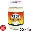 EGGOエゴー サラダドレッシング 450g×1個 【送料無料】 エゴーマヨネーズ