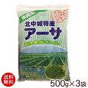 【送料無料】冷凍アーサ 500g×3袋 (冷凍)(業務用)