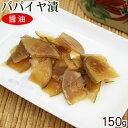 サンフルーツ パパイヤ漬け 醤油 150g