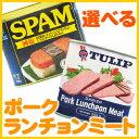 【送料無料】チューリップ&スパムSPAM 1ケース(24個) ※合計24個!ポークランチョンミートお選び頂けます。