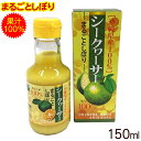 シークワーサー まるごとしぼり 150ml (沖縄産 果汁100% 原液 青切り ブレンド)