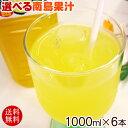 選べる南島果汁(濃縮ジュース)1000ml×6本セット (グァバ、マンゴー、シークワーサー、タンカン、パッションフルーツ)【送料無料】