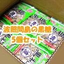 波照間産黒糖5袋セット