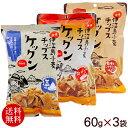 ケックン mini 沖縄伊江島小麦チップス 60g×3袋 (塩味、スパイシー、黒糖&シナモン味) 【送料無料】
