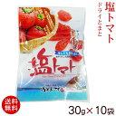 塩トマト 30g×10袋 <メール便>│