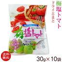 梅塩トマト 30g×10袋 <メール便>