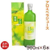 【】琉球アロエ900ml×6本  ※沖縄産アロエを収穫しその日にアロエベラジュースにしました♪