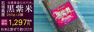 黒紫米2個セット