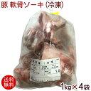 豚 軟骨ソーキ 1kg×4袋 (冷凍)【送料無料】
