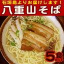 【送料無料】冷凍八重山そば 5食セット <冷凍>