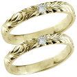 ハワイアンジュエリー ペアリング イエローゴールドK18 結婚指輪 K18 一粒 ダイヤモンド ダイヤ0.05ct 結婚記念 ブライダル ハンドメイド 18金 18k 2本セット カップル【送料無料】
