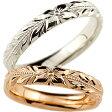 ハワイアンジュエリー ペアリング 結婚指輪 マリッジリング 地金 リーガルタイプ ホワイトゴールドk18 ピンクゴールドk18 幅広 ミル打ち 18金 ハンドメイド 2本セット カップル【送料無料】