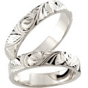 【送料無料】おしゃれなハワイアンジュエリー結婚指輪としても…ハワイアンジュエリー ペアリング 結婚指輪 マリッジリング プラチナリング 幅広 指輪 PT900 結婚記念リング ハワジュ【ペア価格】
