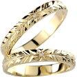ハワイアンジュエリー ペアリング 結婚指輪 イエローゴールドk18 ダイヤモンド k18 結婚記念 ブライダル ハンドメイド 18金 18k 2本セット カップル【送料無料】