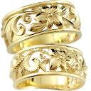 ハワイアンジュエリー ペアリング 結婚指輪 ミル打ち 幅広 透かし イエローゴールドk18 ブライダル マリッジリング ハンドメイド 地金 …