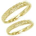 ハワイアン ジュエリー ペアリング 2本セット イエローゴールドk18 結婚指輪 マリッジリング ダイヤモンド K18yg マイレ【送料無料】