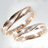 結婚指輪:ピンクゴールドペアリング:マリッジリング:ダイヤモンド:ペア2本セット/K10PG指輪ダイヤ0.02ct