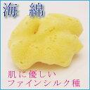 海綿(最高級ファインシルク)洗顔に最適!【送料無料】