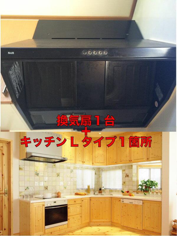 (セットで3千円お得)換気扇1台+キッチンL(エル)タイプ1箇所のセットクリーニング