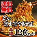 【送料無料】富士宮やきそば[赤麺]12食セット!昭和の懐かしい味を復活!★B級グルメ★富士宮やきそば[赤麺]12食セット
