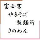 富士宮やきそば[黒...