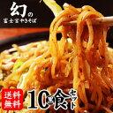 富士宮やきそば[黒麺]10食セット【送料無料】!富士宮やきそばご堪能セット!