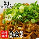 富士宮やきそば 黒麺 3食セット★【送料無料】★お試しセット★