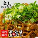 富士宮やきそば[赤麺]3食セット★【送料無料】★お試しセット★